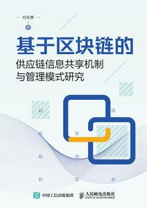 基於區塊鏈的供應鏈信息共享機制與管理模式研究-cover