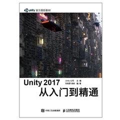 Unity 2017 從入門到精通-cover