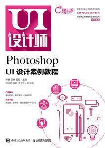Photoshop UI設計案例教程-cover