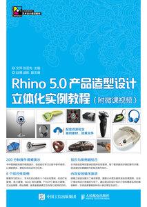 Rhino 5.0產品造型設計立體化實例教程(附微課視頻)-cover