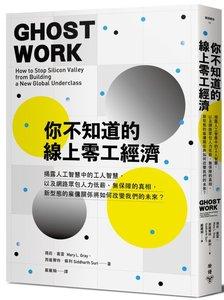 你不知道的線上零工經濟:揭露人工智慧中的工人智慧,以及網路眾包人力低薪、無保障的真相,新型態的雇傭關係將如何改變我們的未來?-cover