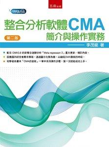 整合分析軟體 CMA 簡介與操作實務, 2/e