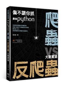 偏不讓你抓:最強 Python 爬蟲 vs 反爬蟲大戰實錄-cover