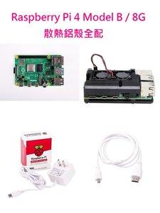 Raspberry Pi 4 Model B/8GB 樹莓派套件組--散熱鋁殼全配(含Pi 4/8GB + 32G SD卡 + 原廠電源 + 鋁合金散熱外殼帶雙風扇 + 原廠HDMI線)-cover