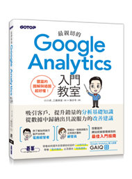 最親切的 Google Analytics 入門教室-cover