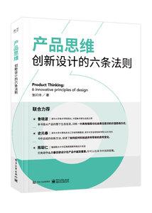 產品思維:創新設計的六條法則(全彩)-cover