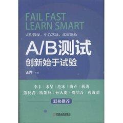 A/B測試:創新始於試驗-cover