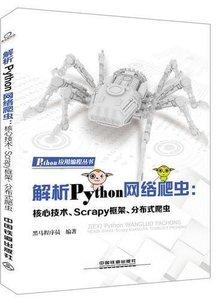 解析Python網絡爬蟲:核心技術、Scrapy框架、分布式爬蟲-cover