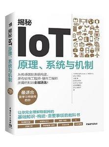 揭秘IoT:原理、系統與機制-cover