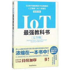 IoT最強教科書(完全版雙色印刷5G時代物聯網技術應用解密人工智慧AI的基石)-cover