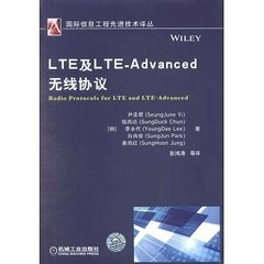 LTE及LTE-Advanced無線協議-cover