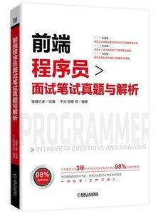 前端程序員面試筆試真題與解析-cover
