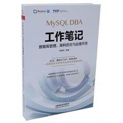 MySQL DBA工作筆記:數據庫管理、架構優化與運維開發-cover