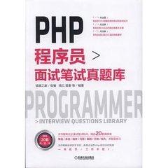 PHP程序員面試筆試真題庫-cover