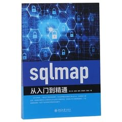 sqlmap 從入門到精通-cover