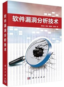 軟件漏洞分析技術-cover