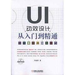 UI動效設計從入門到精通-cover