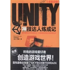 Unity 神技達人煉成記:成為遊戲世界的造物主:無需編程創造全新遊戲世界-cover