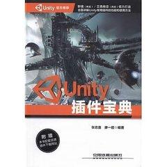 Unity 插件寶典-cover