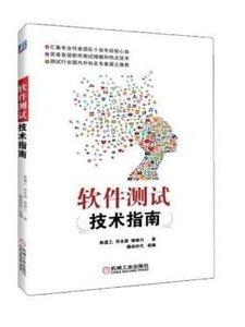 軟件測試技術指南-cover