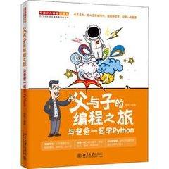 父與子的編程之旅:與爸爸一起學Python-cover