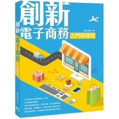 創新電子商務入門與應用-cover