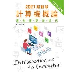 2021 超新版計算機概論:邁向資訊新世代 (全工科適用)-cover