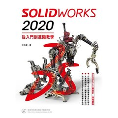 SolidWorks 2020 從入門到進階教學-cover