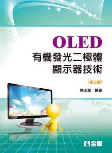OLED 有機發光二極體顯示器技術, 3/e-cover