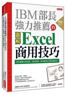 IBM 部長強力推薦的 Exce l商用技巧 用大數據分析商品、達成預算、美化報告的70個絕招!(熱銷再版)-cover