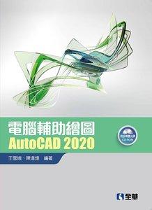 電腦輔助繪圖 AutoCAD 2020 (附範例光碟)-cover