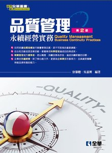 品質管理 - 永續經營實務, 2/e-cover