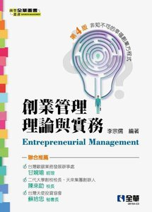 創業管理理論與實務 - 非知不可的幸福創業方程式, 4/e-cover
