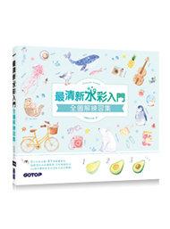 最清新水彩入門全圖解練習集-cover
