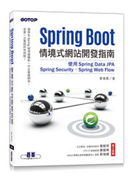 Spring Boot 情境式網站開發指南|使用 Spring Data JPA、Spring Security、Spring Web Flow-cover