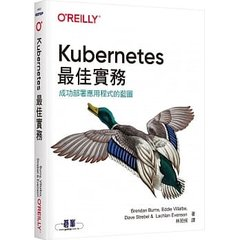 Kubernetes 最佳實務 : 成功部署應用程式的藍圖 (Kubernetes Best Practices: Blueprints for Building Successful Applications on Kubernetes)-cover