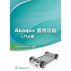 Abaqus 實務攻略:入門必備-cover