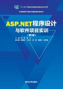 ASP.NET程序設計與軟件項目實訓(第3版)-cover