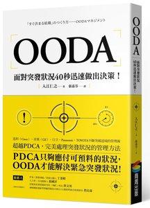 OODA:面對突發狀況40秒迅速做出決策-cover