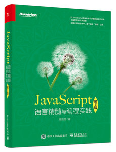 JavaScript語言精髓與編程實踐(第3版)-cover