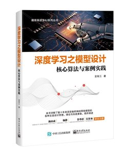 深度學習之模型設計:核心算法與案例實踐言有三-cover
