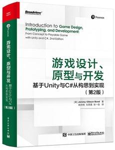 游戲設計、原型與開發:基於 Unity 與 C# 從構思到實現, 2/e-cover