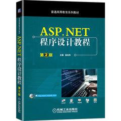 ASP.NET程序設計教程(第2版普通高等教育系列教材)-cover