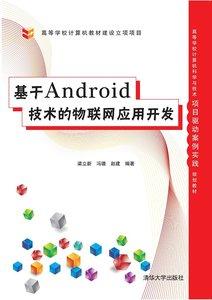基於Android技術的物聯網應用開發-cover