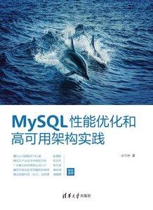 MySQL 性能優化和高可用架構實踐-cover