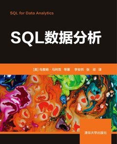 SQL數據分析-cover