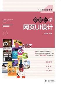 零基礎學網頁UI設計-cover