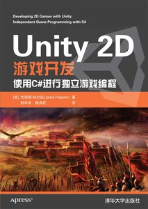 Unity 2D 游戲開發 (Developing 2D Games with Unity: Independent Game Programming with C#)-cover