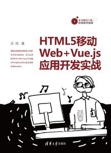 HTML5 移動 Web + Vue.js 應用開發實戰-cover