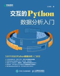 交互的Python 數據分析入門-cover